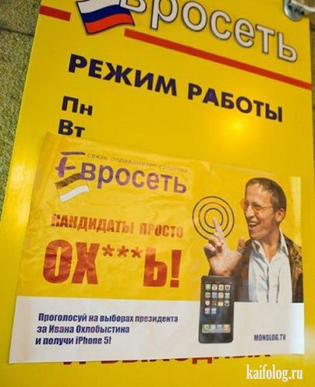 Приколы про русскую связь и телефонию (55 фото) .