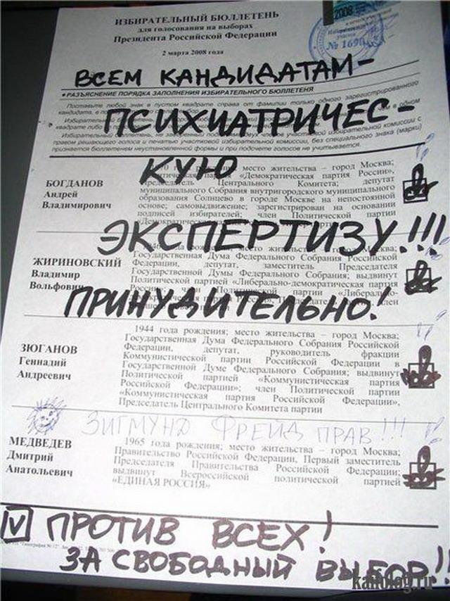 Испорченные бюллетени (40 фото)