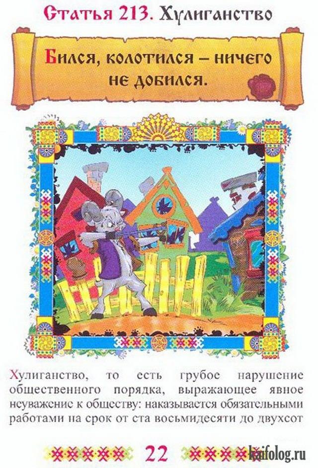 Прикольный уголовный кодекс для детей (29 картинок)