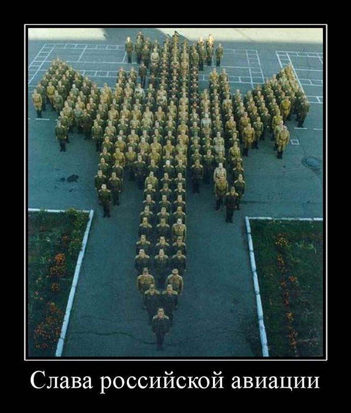 экране смешные демотиваторы про русских компания прошла долгий