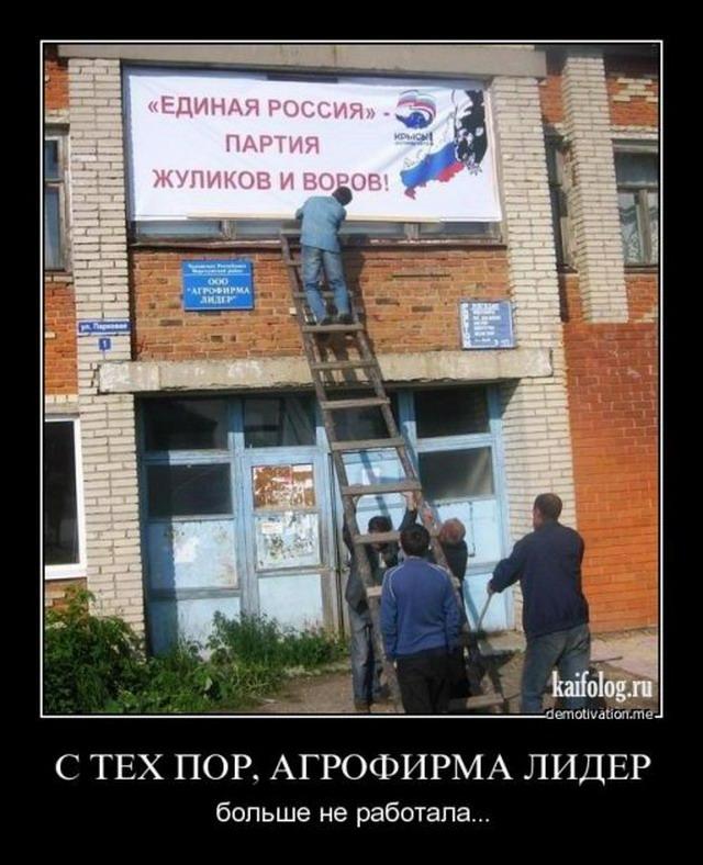Политические демотиваторы к выборам (55 фото)