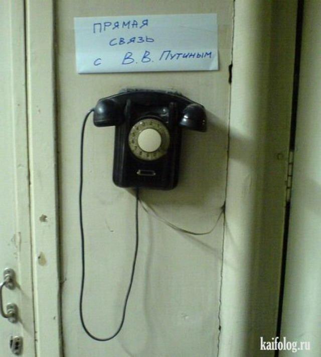 Приколы про русскую связь и телефонию (55 фото)