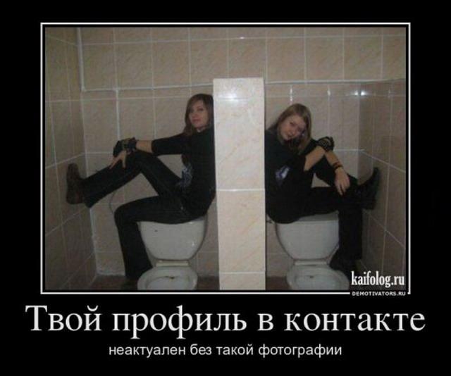 Чисто русские демотиваторы - 84 (50 фото)