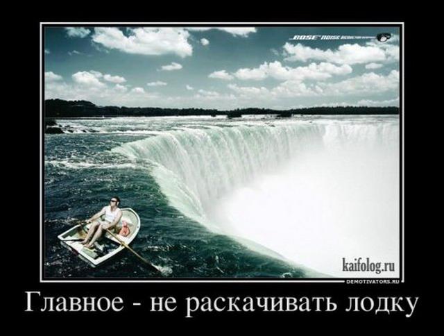 Демотиваторы - 114 (30 фото)