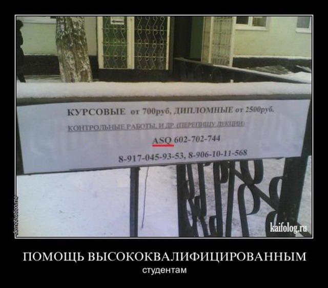 Чисто русские демотиваторы - 85 (45 фото)