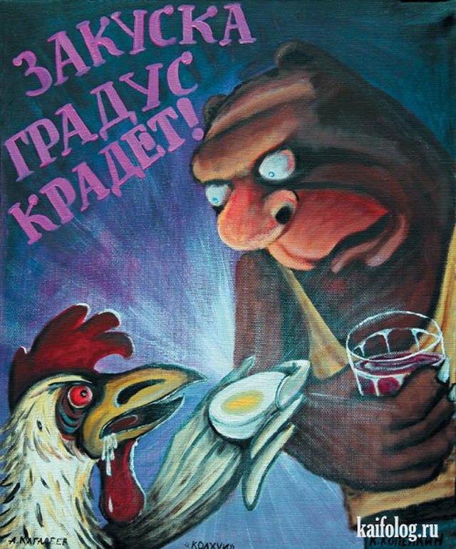 Алкотреш от Николая Копейкина (20 картин)