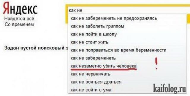 Я спросил у Яндекса (35 фото)