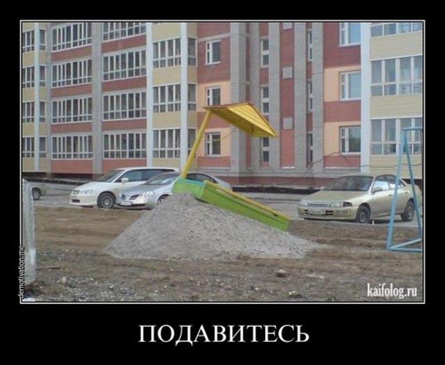 Чисто русские демотиваторы года (115 фото)
