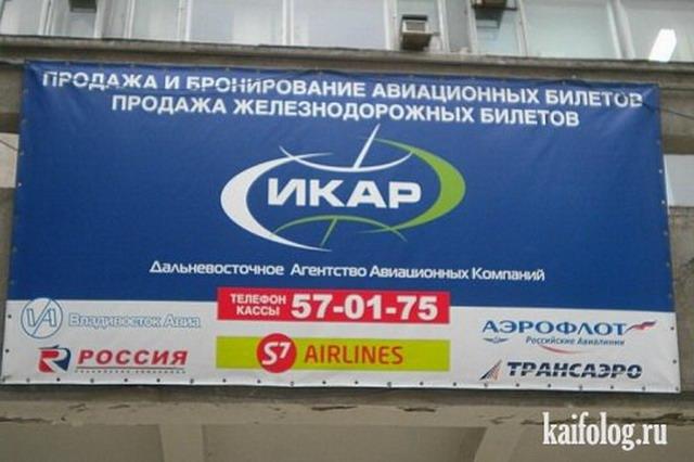 Русские фото приколы -127 (90 фото)