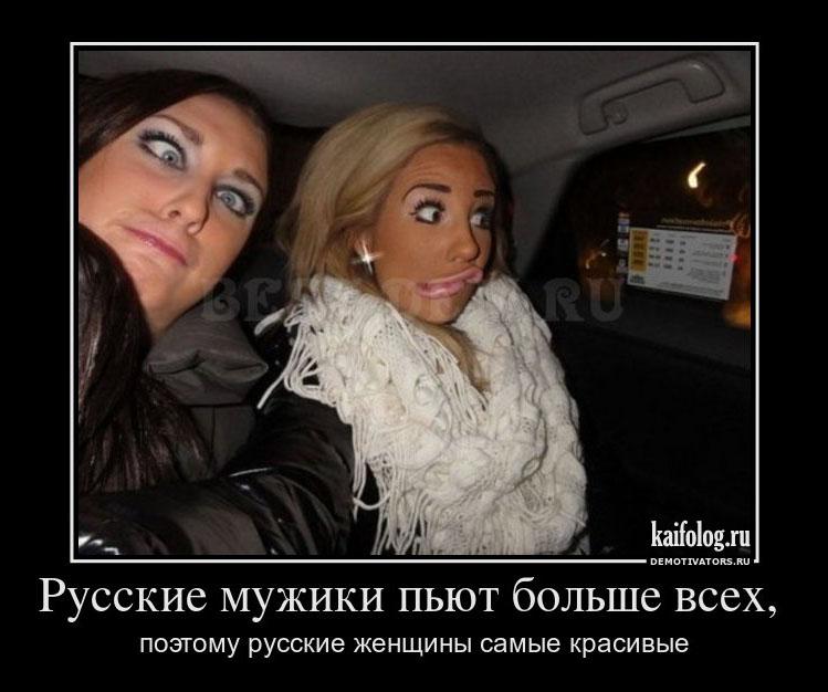 Чисто русские демотиваторы 89 50 фото