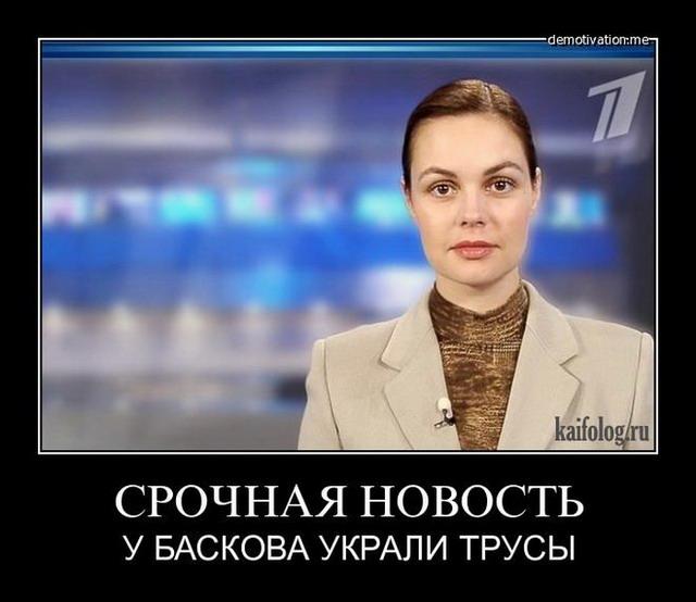 Смешные русские демотиваторы (40 фото)
