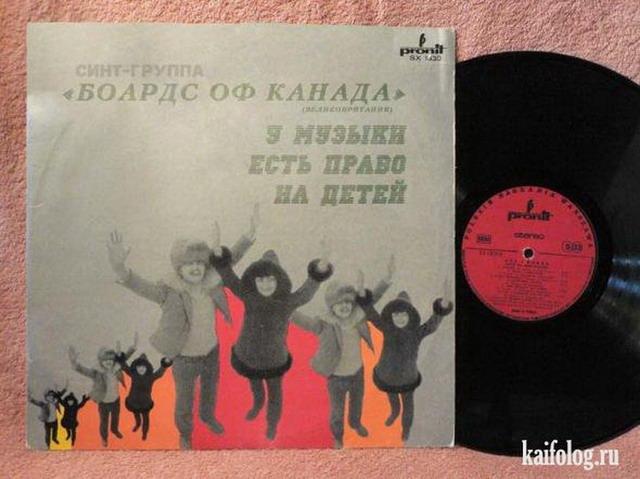 Обложки исполнителей в СССР (15 фотожаб)