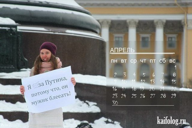 Почему мы голосуем за Путина (15 фото)