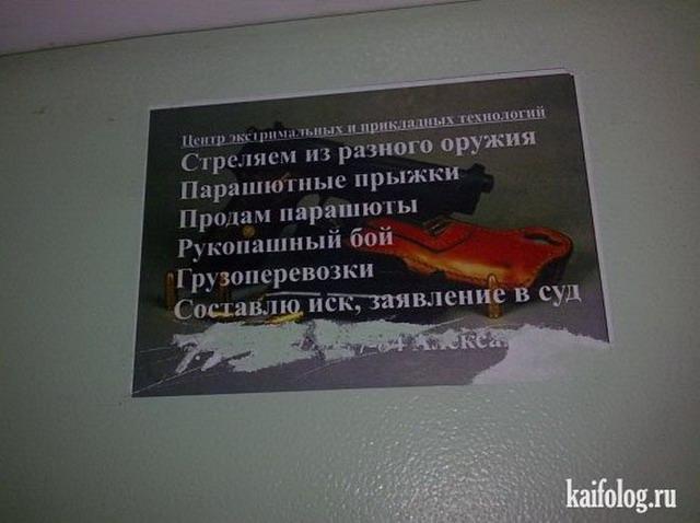 Россия в фотоприколах -129 (80 фото)