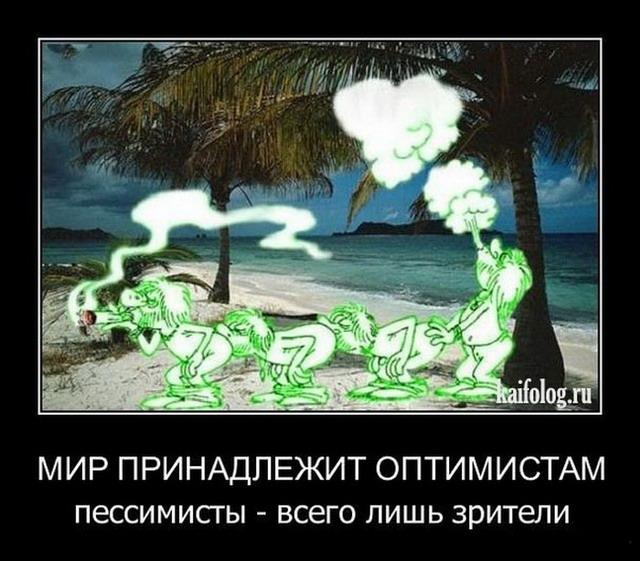 Демотиваторы - 119 (40 фото)