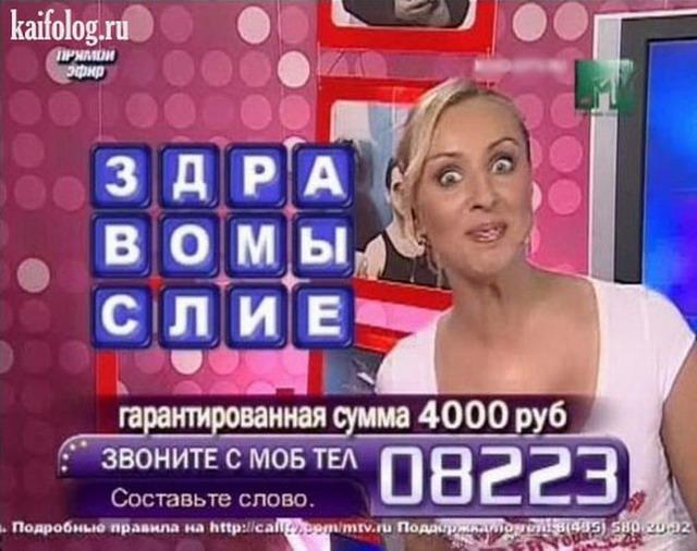 Что можно увидеть на ТВ (30 фото)