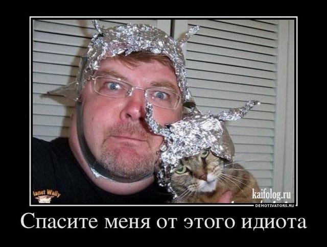 Демотиваторы - 121 (45 фото)