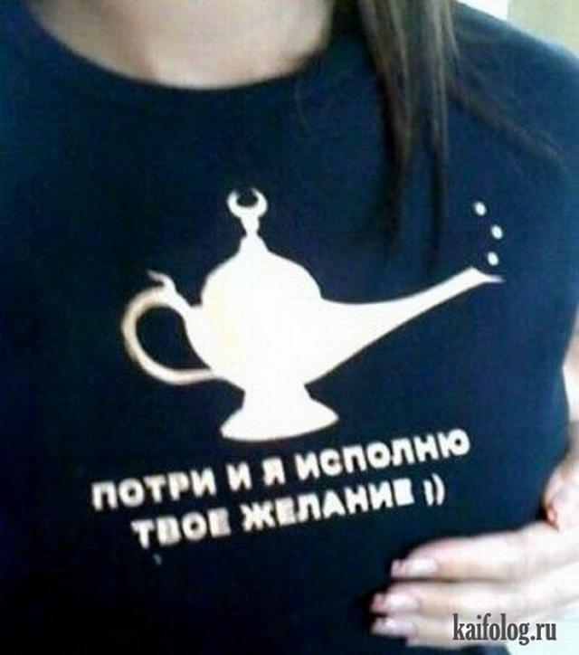 Прикольные надписи на футболках (40 фото)