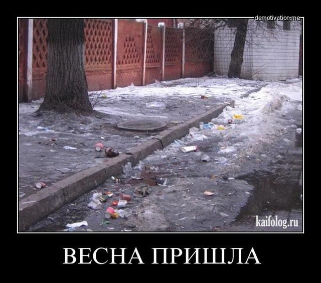 Выходили чисто русские демотиваторы