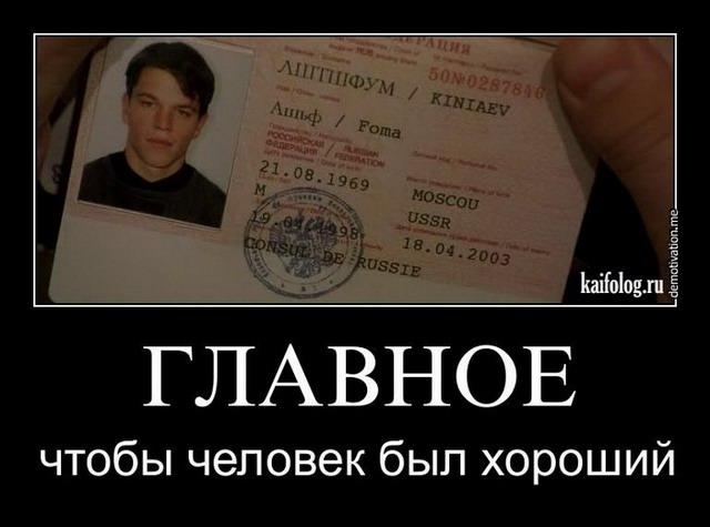 Чисто русские демотиваторы - 93 (45 фото)