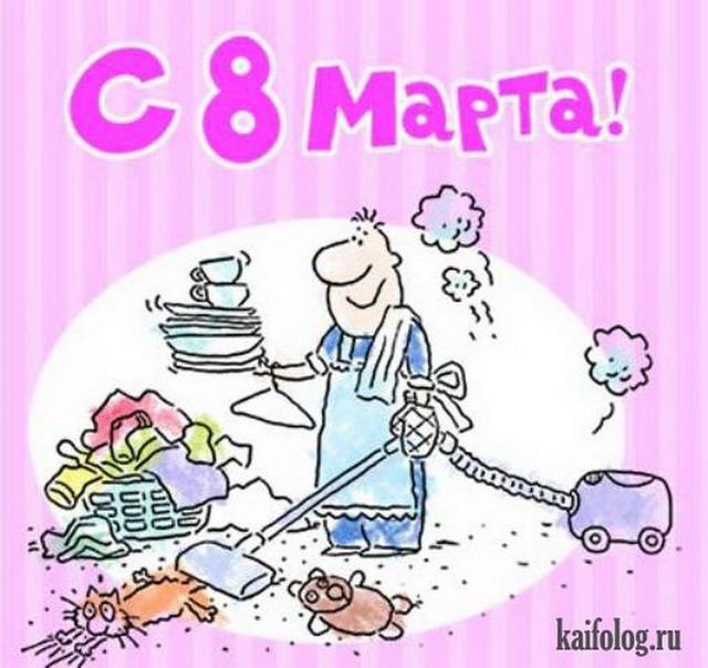 Поздравление на 8 марта от kaifolog.ru (60 фото)