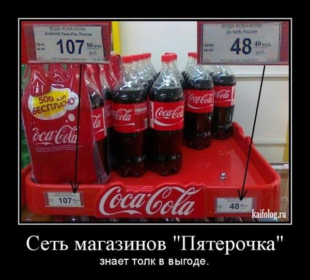 Чисто русские демотиваторы - 94 (50 фото)