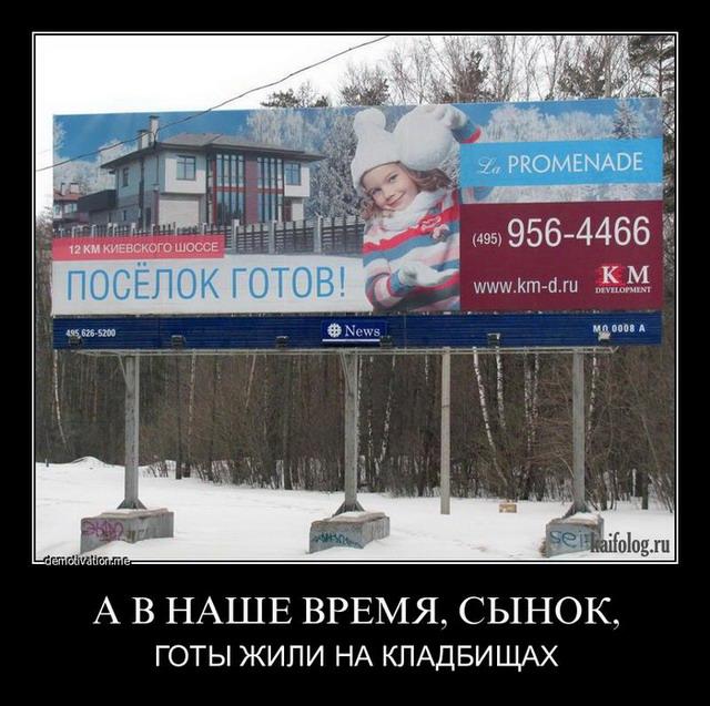 Чисто русские демотиваторы - 95 (50 фото)