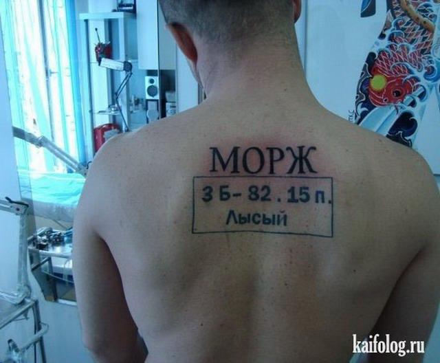 Смешные татуировки (55 фото)