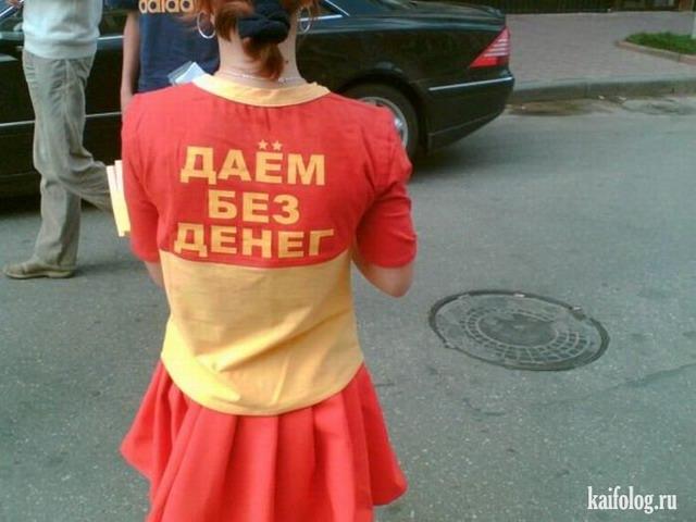 Чисто русские промоутеры (25 фото)