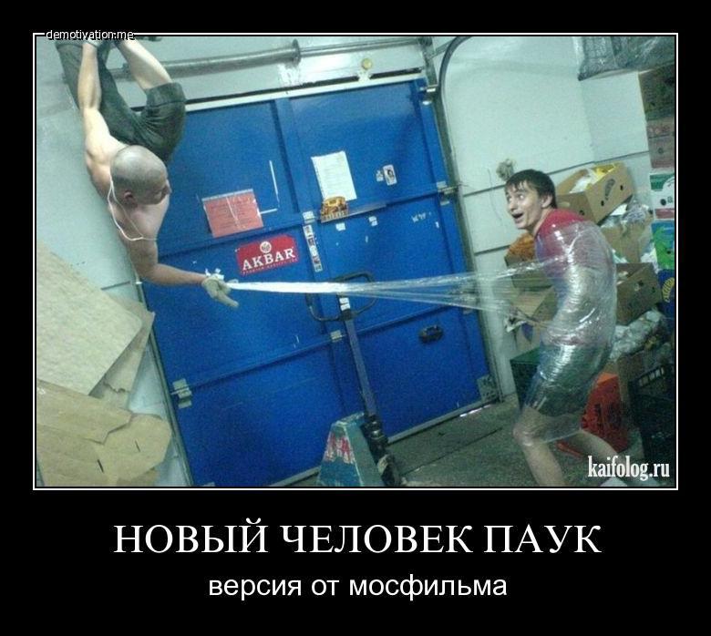 можно смешные демотиваторы человек паук фотобумага