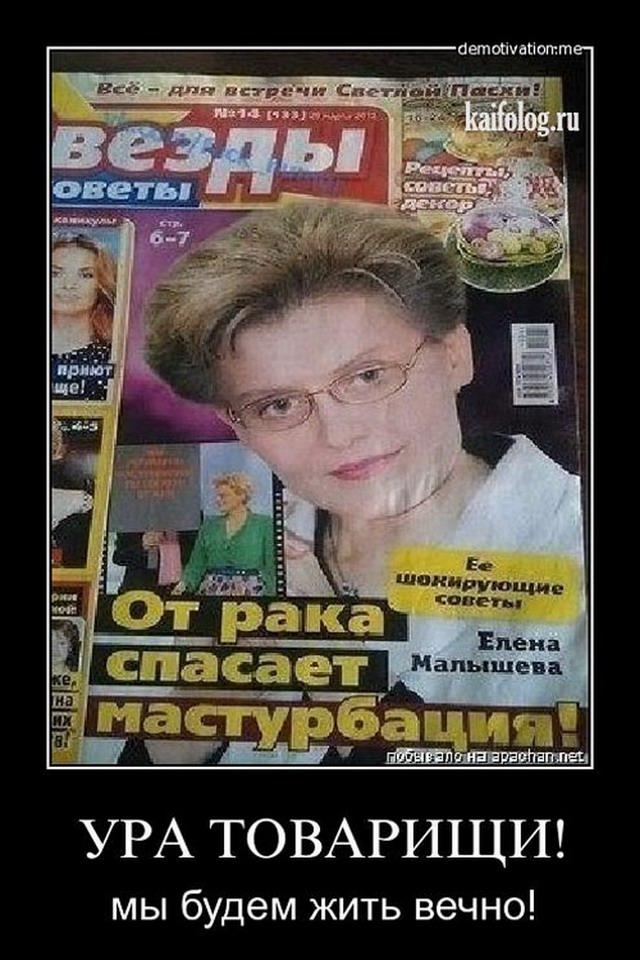 Чисто русские демотиваторы 98 55 фото