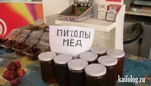 Русский язык в Узбекистане (25 фото)