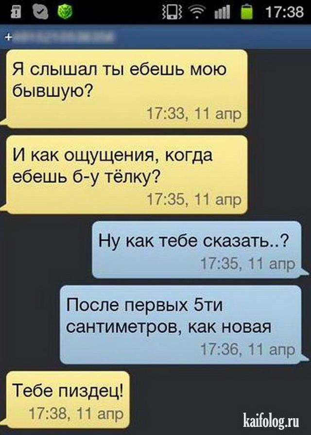 Прикольные SMS-переписки (25 фото)