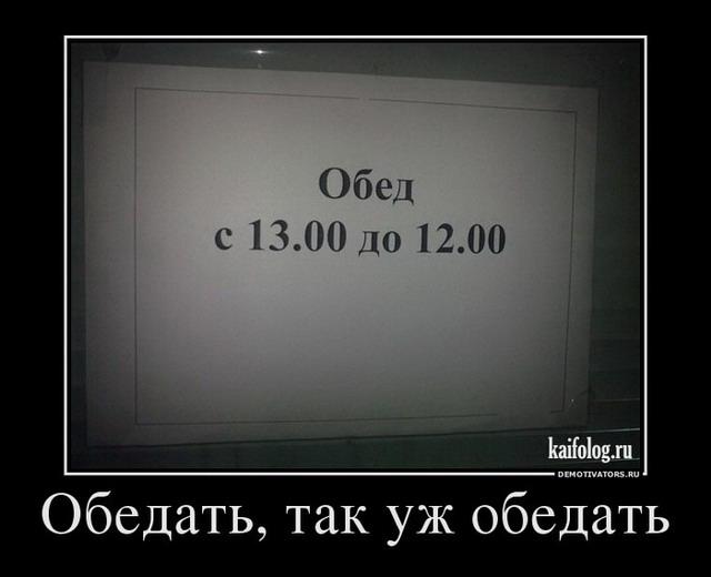 Чисто русские демотиваторы - 97 (45 фото)