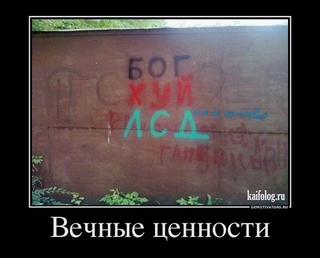 Чисто русские демотиваторы - 98 (55 фото)