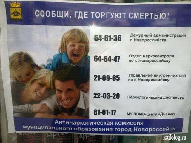 Фотоприколы по-русски -139 (95 фото)