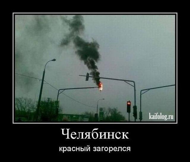 Чисто русские демотиваторы - 99 (50 фото)