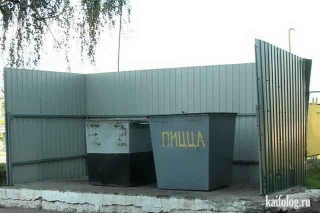 Русские приколы -141 (100 фото)