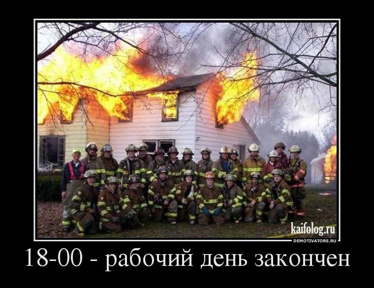 разработан демотиваторы про пожарную охрану нем могут комфортно