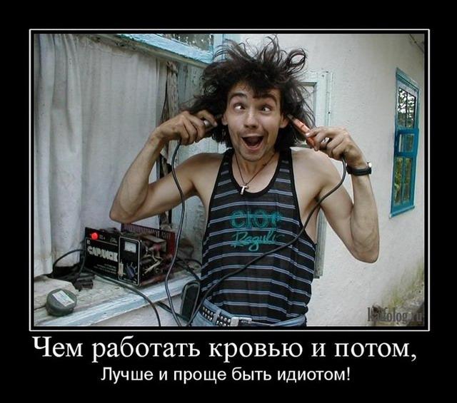 Демотиваторы про работу и труд (60 фото)