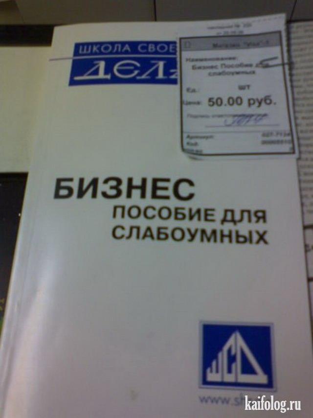 Чисто русские фото. Подборка-142 (110 фото)