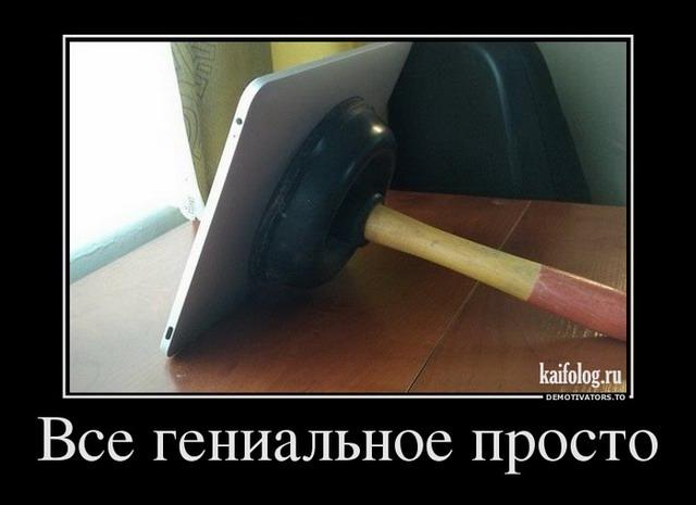 Демотиваторы - 130 (40 фото)