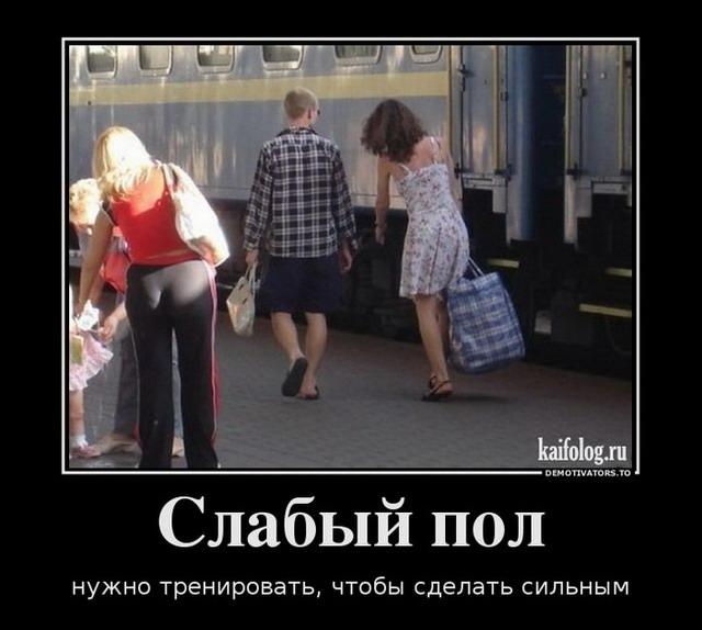 Чисто русские демотиваторы 101 50 фото