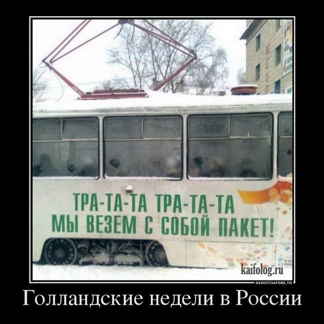 Чисто русские демотиваторы - 102 (50 фото)