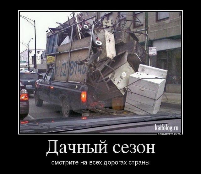Демотиваторы - 132 (40 фото)