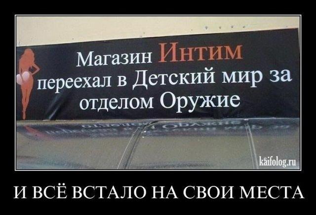 Чисто русские демотиваторы - 104 (50 фото)
