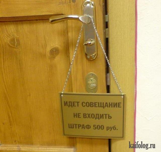 Прикольные таблички на дверях (50 фото)
