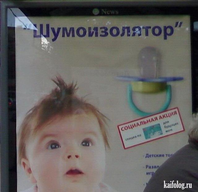 Маразмы в русской рекламе (45 фото)