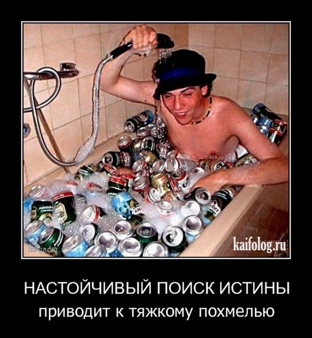 Демотиваторы - 136 (40 фото)