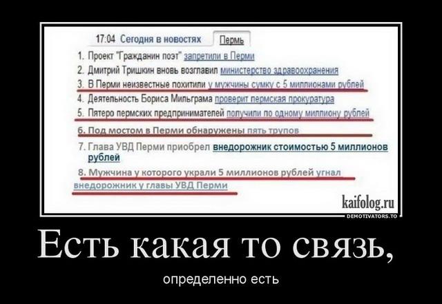 Чисто русские демотиваторы - 107 (50 фото)
